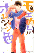 japcover My Boyfriend in Orange 8