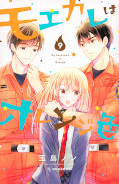 japcover My Boyfriend in Orange 9