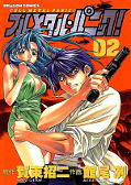 japcover Full Metal Panic! 2