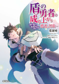 japcover The Rising of the Shield Hero – Special Works 1