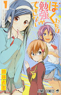 japcover We never learn 1