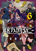 japcover The Dungeon of Black Company 6