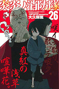 japcover Fire Force 26
