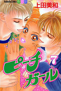 japcover Peach Girl 7
