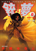 japcover Battle Angel Alita 6