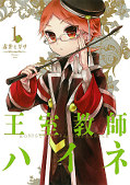 Jap.Frontcover The Royal Tutor 1