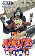 Jap.Frontcover Naruto 50