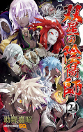 Jap.Frontcover Twin Star Exorcists: Onmyoji 24