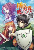 japcover The Rising of the Shield Hero 1