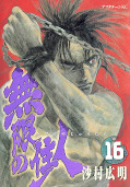 Japanisches Cover Blade of the Immortal 16