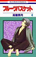 japcover Fruits Basket 4
