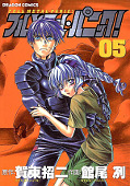 japcover Full Metal Panic! 5