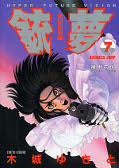 japcover Battle Angel Alita 7