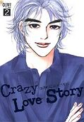 Japanisches Cover Crazy Love Story 2