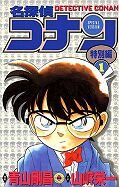 japcover Detektiv Conan Short Stories 1