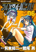 japcover Full Metal Panic! 6