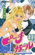 japcover Peach Girl 11
