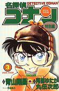 japcover Detektiv Conan Short Stories 3