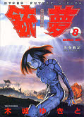 japcover Battle Angel Alita 8