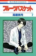 japcover Fruits Basket 7
