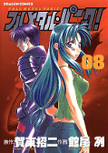 japcover Full Metal Panic! 8