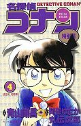 japcover Detektiv Conan Short Stories 4