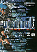 japcover Ghost in the Shell 1.5 1