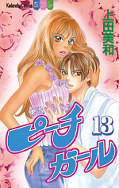 japcover Peach Girl 13
