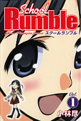 japcover School Rumble 1