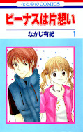 japcover Venus in Love 1