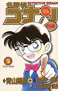 japcover Detektiv Conan Short Stories 5
