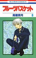japcover Fruits Basket 8