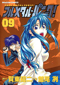 japcover Full Metal Panic! 9
