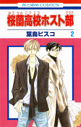 japcover Ouran High School Host Club 2