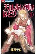 Japanisches Cover Anatolia Story 4