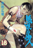 japcover Blade of the Immortal 18