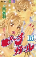 japcover Peach Girl 15
