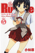 japcover School Rumble 5
