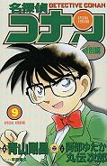 japcover Detektiv Conan Short Stories 9