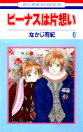 japcover Venus in Love 6
