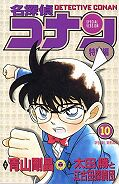 japcover Detektiv Conan Short Stories 10