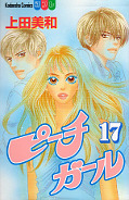 japcover Peach Girl 17