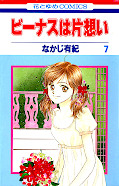 japcover Venus in Love 7
