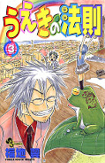 japcover The Law of Ueki 3
