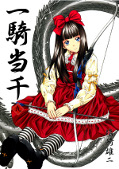 japcover Dragon Girls 9