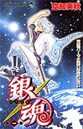 Japanisches Cover Gin Tama 1