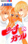japcover Peach Girl 18