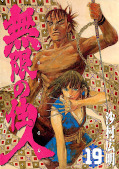 Japanisches Cover Blade of the Immortal 19