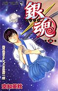 Japanisches Cover Gin Tama 2