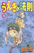 japcover The Law of Ueki 4